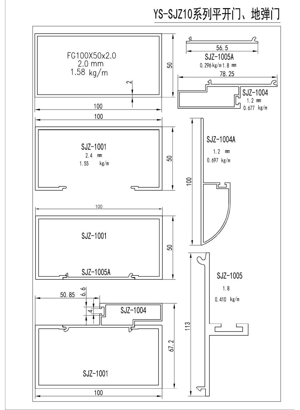 905--S44.5--BH2.2;2.3;2.4;2.9-- YS-SJZ10系列平开门、地弹门