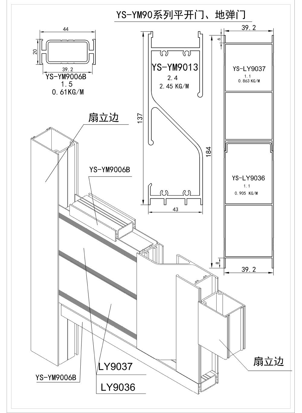 906--S44.4--BH1.9;2.8---------- YS-YM90系列平开门、地弹门