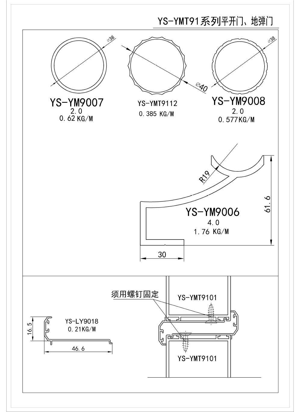 907--S44.2--BH1.9;3.0---------- YS-YMT91系列平开门、地弹门