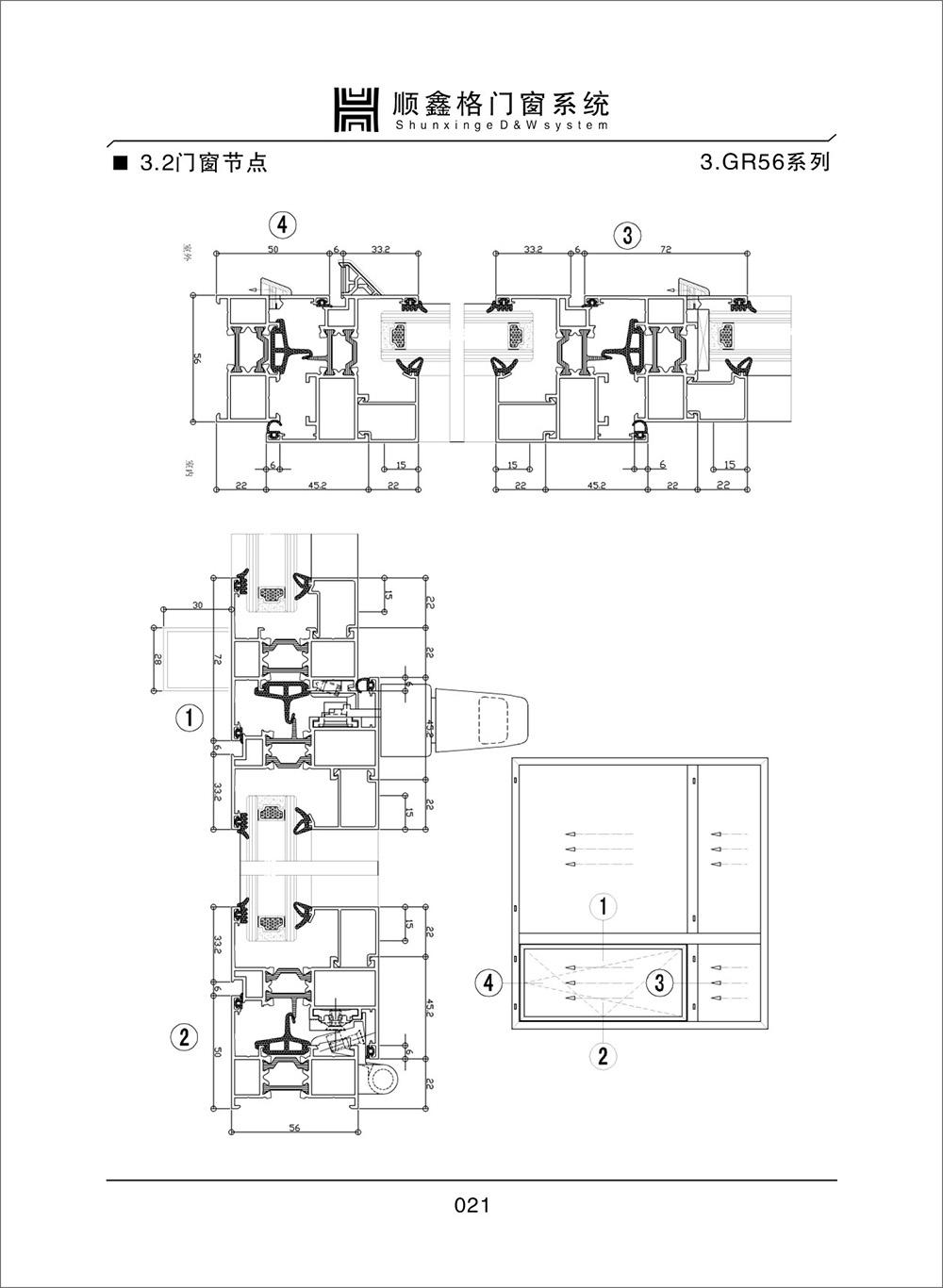 顺鑫阁门窗系统GR56系列